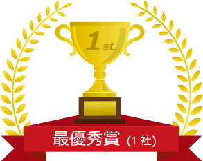 1st 最優秀賞 (1 社)