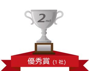 2nd 優秀賞 (1 社)