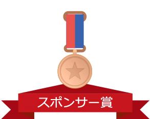 スポンサー賞