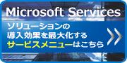 Microsoft Services ソリューションの導入効果を最大化するサービス メニュー