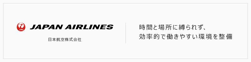JAPAN AIRLINES 日本航空株式会社 時間と場所に縛られず、効率的で働きやすい環境を整備