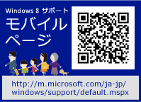 Windows 8 サポート モバイル ページ http://m.microsoft.com/ja-jp/windows/support/default.mspx