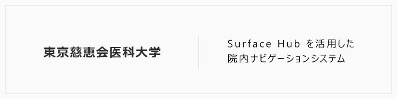 東京慈恵会医科大学 Surface Hub を活用した院内ナビゲーションシステム