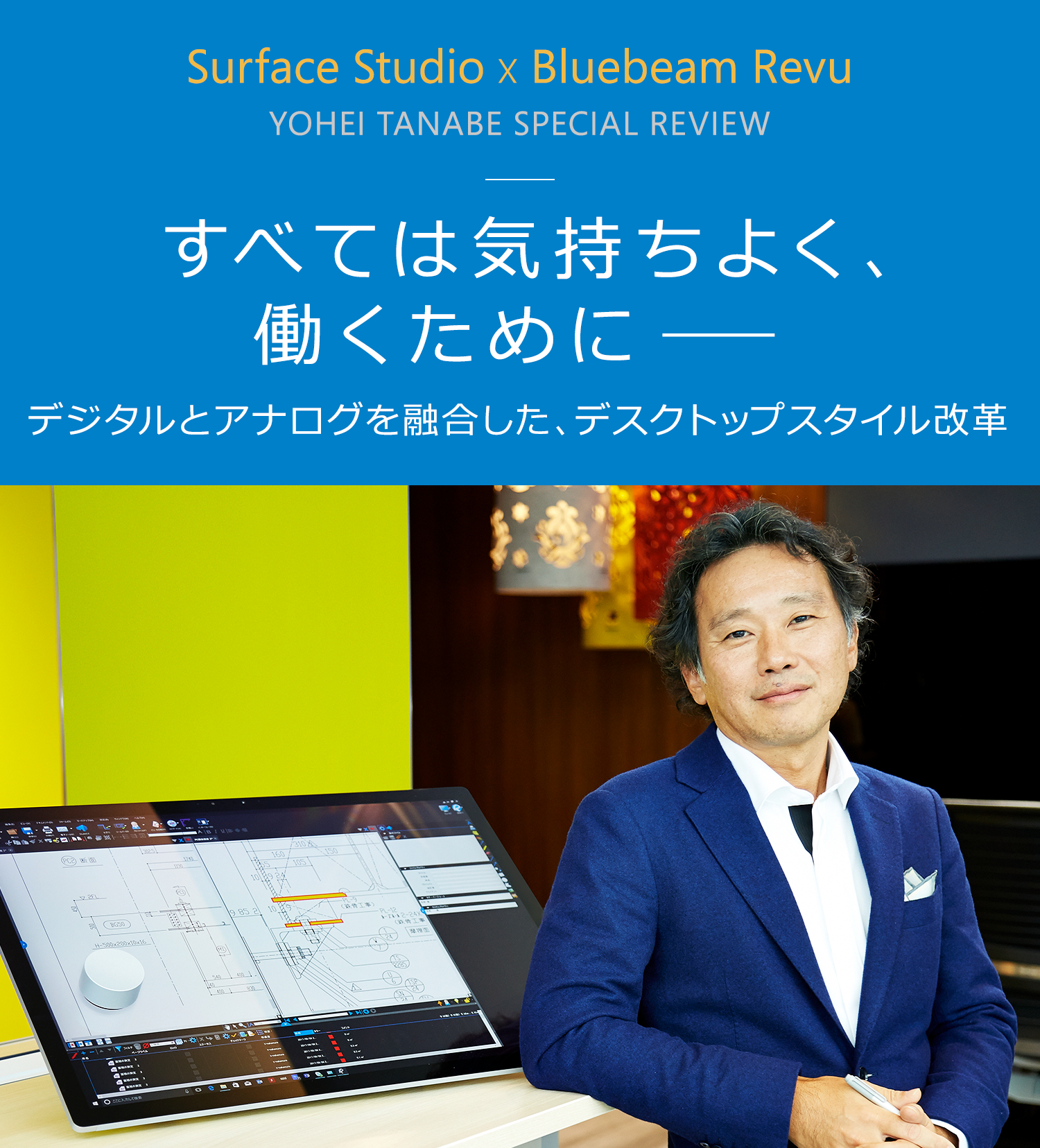 Surface Studio × Bluebeam Revu / YOHEI TANABE SPECIAL REVIEW ―すべては気持ちよく、働くために―