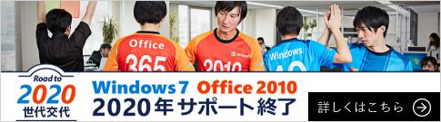 [Windows 7、Office 2010 - 2020 年サポート終了] 詳しくはこちら