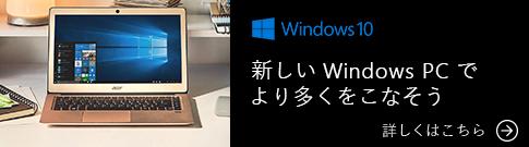 [新しい Windows PC でより多くをこなそう] 詳しくはこちら