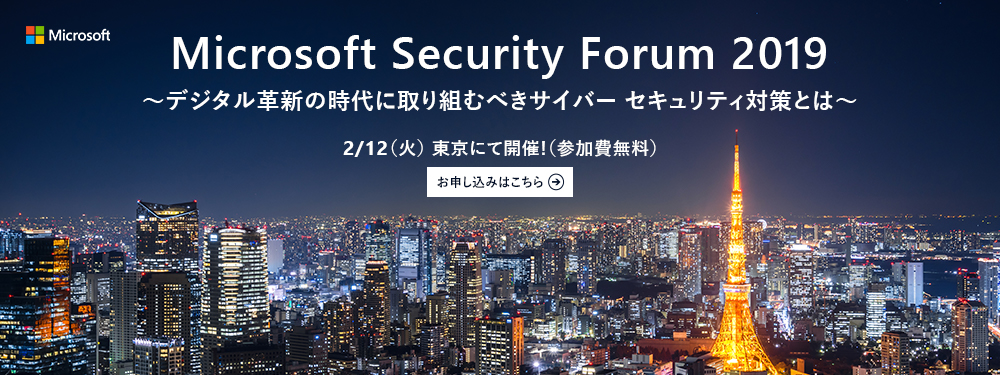 Security Forum 2019