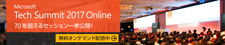 オンデマンド配信中! Microsoft Tech Summit 2017 Online