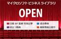 マイクロソフト ビジネス ライブラリ OPEN 外部サイトへ移動するため、別ウィンドウで開きます