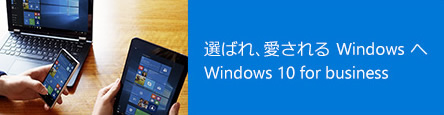 選ばれ、愛される Windows へ Windows 10 for business