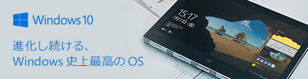 進化し続ける、Windows 史上最高の OS