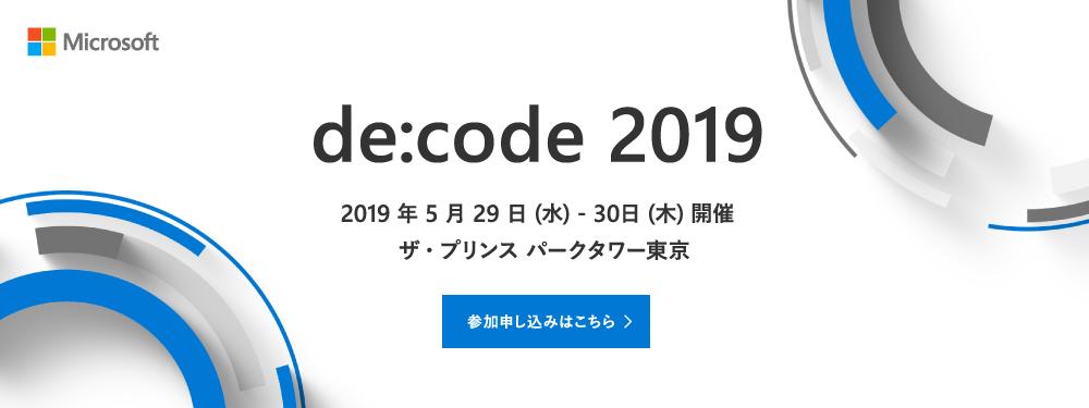 de:code 2019 2019 年 5 月 29 日 (水) - 30 日 (木) 開催 ザ・プリンス パークタワー東京 参加申し込みはこちら