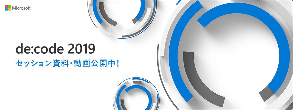 de:code 2019 セッション資料・動画公開中!