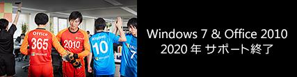Windows 7 & Office 2010 - 2020 年サポート終了