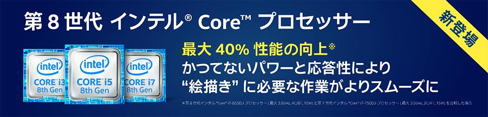 """新登場 第 8 世代 インテル® Core™ プロセッサー 最大 40% 性能の向上 かつてないパワーと応答性により""""絵描き""""に必要な作業がよりスムーズに"""