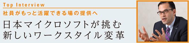 TOP Interview 社員がもっと活躍できる場の提供へ 日本マイクロソフトが挑む新しいワーク スタイル変革 外部サイトへ移動するため、別ウィンドウで開きます