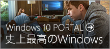 Windows 10 PORTAL