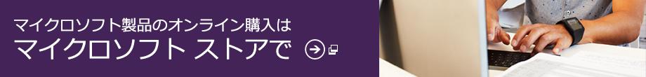 マイクロソフト製品のオンライン購入はマイクロソフト ストアで (新しいウィンドウで開きます)