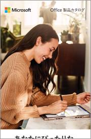 パンフレット「Windows / Mac をお使いの方向け Office 製品カタログ」の表紙