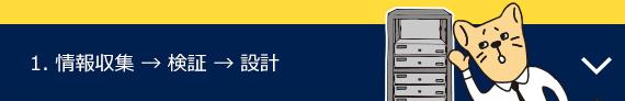1. 情報収集 → 検証 → 設計