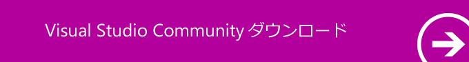 Visual Studio Community ダウンロード