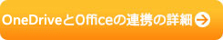 OneDrive と Office の連携の詳細