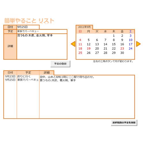 ToDoカレンダー(チェック シート)