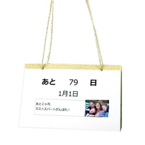 カレンダー(カウントダウン・日めくり)