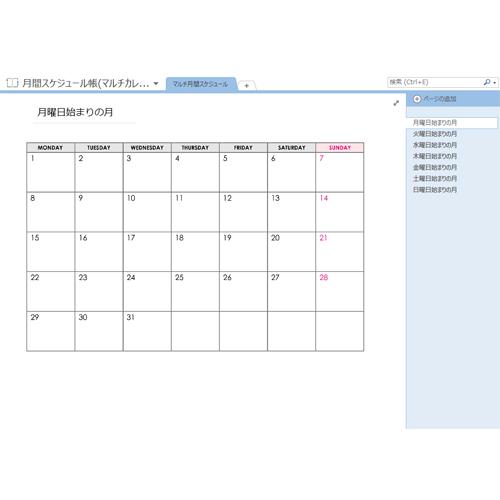 月間スケジュール帳(マルチ カレンダー)