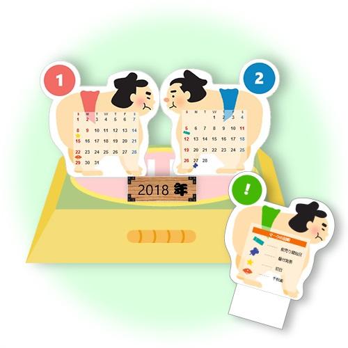 相撲カレンダー
