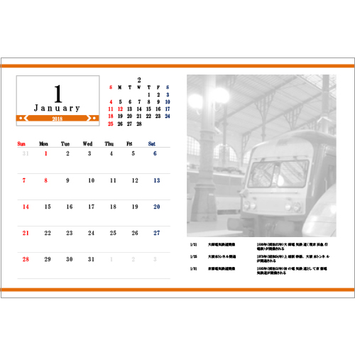 2018 年度卓上カレンダー(鉄道・ハガキサイズ)