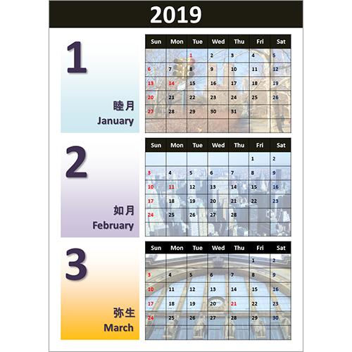 2019 年度カレンダー(A4 サイズ・タテ・3 ヵ月)