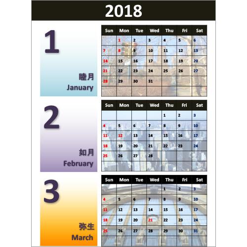 2018 年度カレンダー(A4 サイズ・タテ・3 ヵ月)