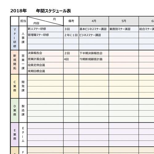 業務管理カレンダー(スケジュール)