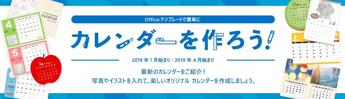 Officeテンプレートで簡単に カレンダーを作ろう! -2019 年 1 月始まり・2019 年 4 月始まり - 最新のカレンダーをご紹介! 写真やイラストを入れて、楽しいオリジナル カレンダーを作成しましょう。