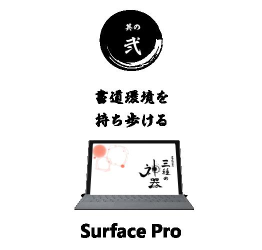 其の弐 書道環境を持ち歩ける Surface Pro