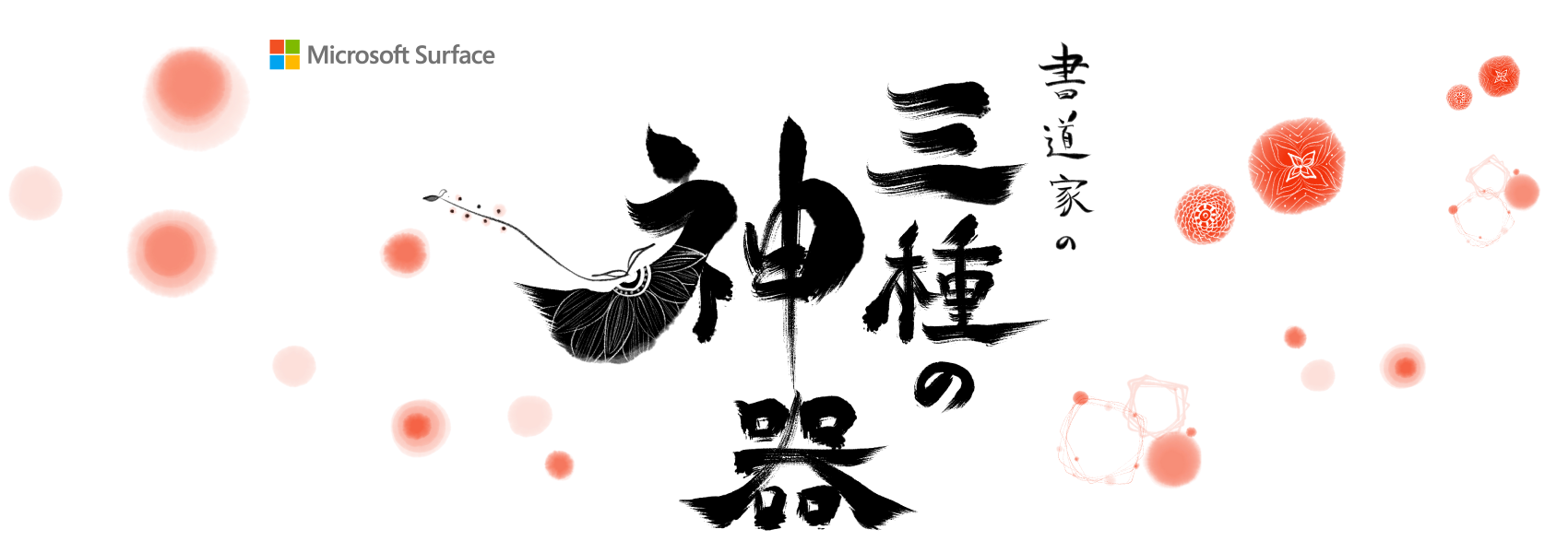 Microsoft Surface 書道家の三種の神器