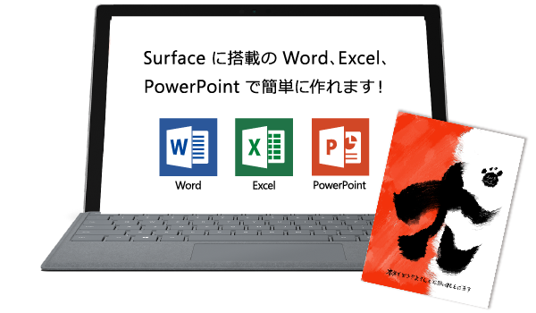 Surface に搭載の Word、Excel、PowerPoint で簡単に作れます!