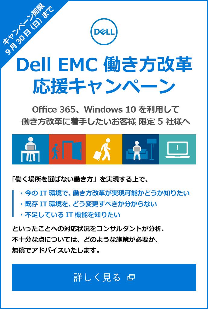 キャンペーン期間 9 月 30 日 (日) まで 先着5社様に無償でご提供! DellEMC 働き方改革応援キャンペーン「働く場所を選ばない働き方」を実現する上で、 今のIT環境で、働き方改革が実現可能かどうか知りたい 既存IT環境を、どう変更すべきか分からない 不足しているIT機能を知りたい といったことへの対応状況をコンサルタントが分析、不十分な点については、どのような施策が必要か、無償でアドバイスいたします。 詳しく見る / 新規ウィンドウで開きます