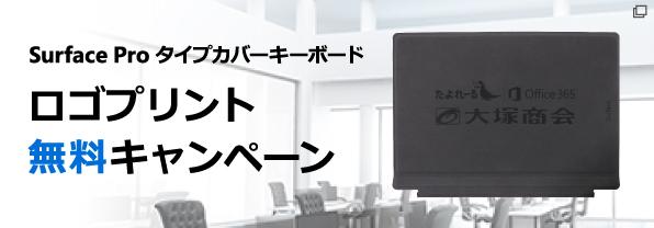 Surface タイプ カバーロゴプリント無料キャンペーン(新しいウィンドウで開く)