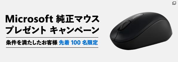 Microsoft 純正マウス プレゼント キャンペーン 条件を満たしたお客様 先着 100 名限定(新しいウィンドウで開く)