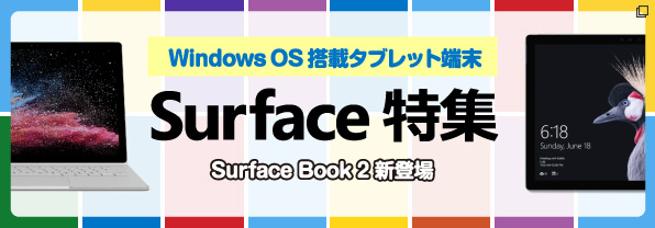 Windows OS 搭載タブレット端末 Surface 特集 Surface Book 2 新登場(新しいウィンドウで開く)