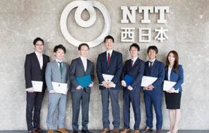 NTT 西日本グループ