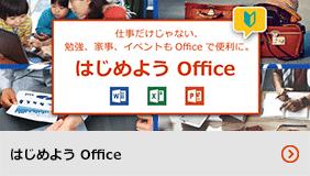 はじめよう Office