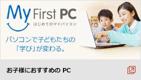 パソコンで子供たちの「学び」が変わる。お子様におすすめの PC (新しいタブもしくは新しいウィンドウで開きます)