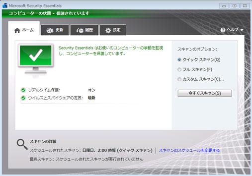 キャプチャ:Microsoft Security Essentials 画面/アイコンは緑のため PC のセキュリティ状態は良好であることを示している