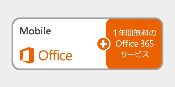 Office Mobile プラス Office 365 サービス搭載 タブレット/スマートフォン パッケージ