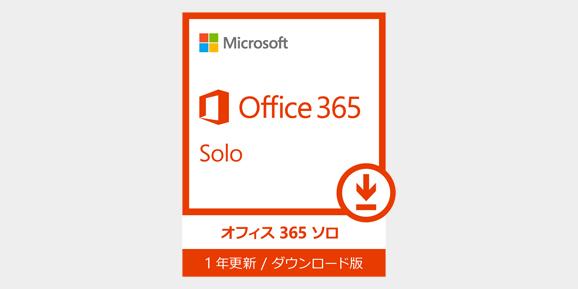 Office 365 Solo ダウンロード製品 パッケージ