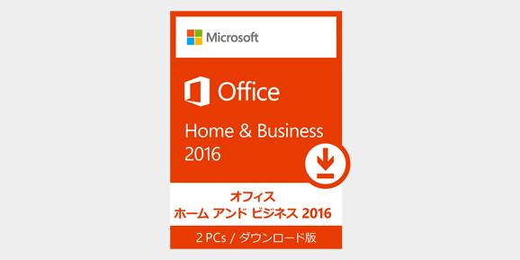 Office 2016 ダウンロード製品 パッケージ