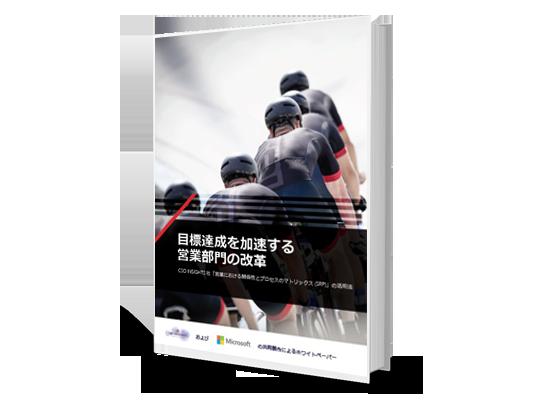 ホワイト ペーパー イメージ: 目標達成を加速する営業部門の改革